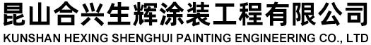 昆山合兴生辉涂装工程有限公司